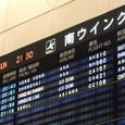 Sa39934 10.06.26 Narita Airport